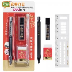 得力(deli)  S357 连中三元考试答题卡套装(涂卡铅笔+铅芯+橡皮擦+涂卡尺)