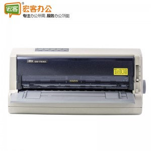 得实  DS-7230P 24针平推证薄 票据打印机  三年保修