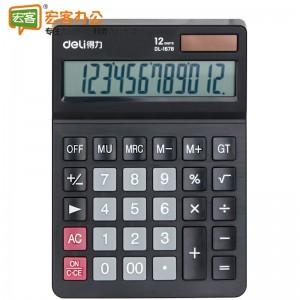 得力 1678 计算器财务计算机办公计算器