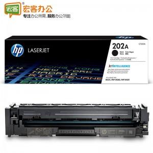 惠普(HP)CF500A 202A黑色硒鼓 可选国产 (适用于M254/M280/M281)