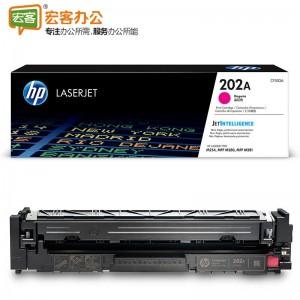 惠普(HP) CF501A/CF502A /CF503A  202A  彩色硒鼓  三色可选 (适用于M254/M280/M281)