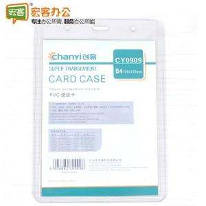 创易B4  CY0909 证件卡套PVC硬质卡片袋