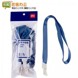 得力8353证件卡挂绳彩色吊绳按扣式PVC软胶