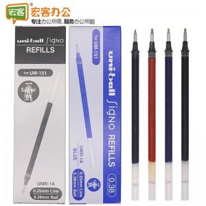 日本三菱UMR-1A笔芯 中性笔替芯 0.38mm 适用于UM-151