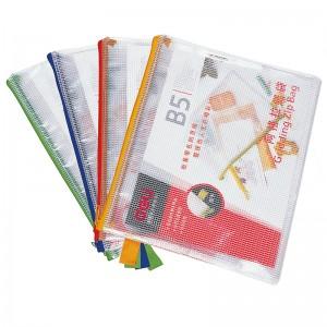 得力Deli 5594 B5网格拉链袋/资料袋/文件套 (防水)