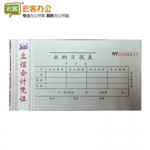 立信 出纳月报表/出纳日报表 HK10032