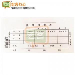财税出纳月报表/出纳日报表 HK10823