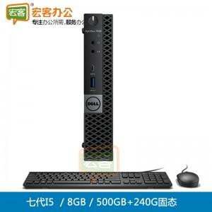 戴尔DELL 7060MFF 微型台式机电脑I5-8500T/8G/500G+240GSSD
