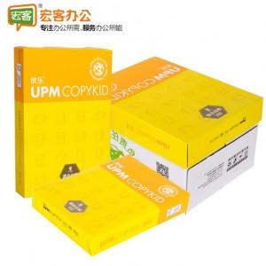 欣乐A4 HK10024 70克多功能复印纸(稳定,质感)