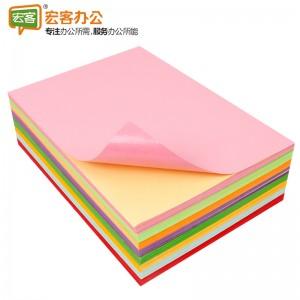 A4 彩色纸不干胶(颜色可选)HK13017