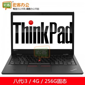 """联想ThinkPad L380-A0QFCD 13.3""""笔记本电脑i3-8130U 4G 256G固态"""