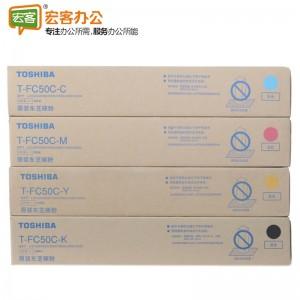 东芝/TOSHIBA  T-FC50C  四色可选大容量原装粉仓