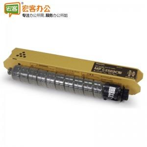 理光MP C2503C/MP C2503LC 原装碳粉盒 含人工服务(C2003SP C2503SP )