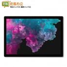 微软/Microsoft Surface Pro 6 二合一平板电脑 12.3英寸 可选规格
