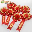 光荣胸花表彰大红花 商务年会先进员工可订制HK12907