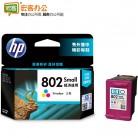 惠普HP CH562ZZ(802s)彩色原装墨盒