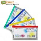 得力Deli 5521 PVC透明拉链袋/文件袋/整理袋 100×185