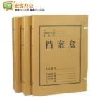 优质2cm,3cm,4cm,5cm,6cm牛皮纸档案盒