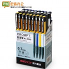 得力Deli 6546  按动式圆珠笔 按压型原子笔 0.7mm