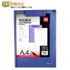 得力Deli 9253 A4书写板夹/书写垫板/文件夹板