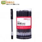 得力deli  S52 0.5mm经济型桶装中性笔 实惠水笔(30支/桶)