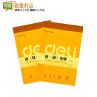 得力Deli 9387 三联送(销)货单
