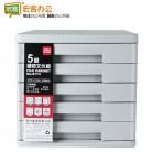 得力Deli 9773 五层硬塑文件柜/桌面柜/文件收纳柜(无锁)