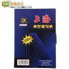 上海牌 274 薄型复写纸 双面复印纸 办公用品32k