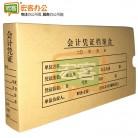 会计凭证档案盒 牛皮纸凭证盒 HK10106