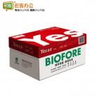 红益思A3 70克高白多功能复印纸 HK10189(超亮白,超质感)