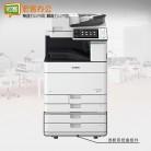 佳能iR-ADV C5535 A3彩色激光数码复合机 复印机(双面打印/复印/扫描 含输稿器)