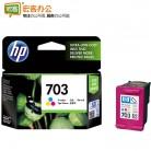 惠普HP CD888AA(703)彩色原装墨盒