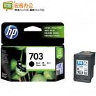 惠普HP CD887AA(703)黑色原装墨盒