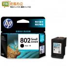 惠普HP CH561ZZ(802s)黑色原装墨盒