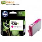 惠普HP CD973AA(920XL)红色原装墨盒