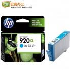 惠普HP CD972AA(920XL)青色原装墨盒