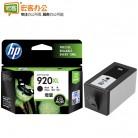 惠普HP CD971AA(920XL)黑色原装墨盒