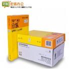 欣乐A3 HK10090 70克多功能复印纸(稳定,质感)