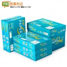 百旺A4 74克多功能复印纸 HK10988 (极品纸质、顺畅)