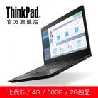 """联想ThinkPad E470-001NCD  14""""高性能笔记本电脑i5 7200U 4GB 500GB 2G独显"""