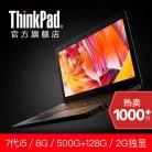 """联想ThinkPad E570-A00TCD  15.6""""高清大屏笔记本电脑i5 7200U 8GB 128GB固态+机械 2G独显"""