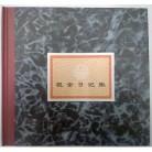 立信 HK10096 现金日记账