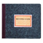 立信 HK10097  银行存款日记账