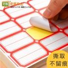 索引纸 不干胶标签纸 书标 标签 标价贴(多规格可选)