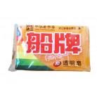 船牌HK10931 278克 家用无磷透明肥皂 天然椰油不伤手