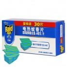 雷达HK11507 电热蚊香片(无香型)30片装