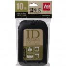 得力Deli 5943 PVC皮质证件卡/公交卡套(竖式)