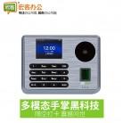 中控智慧 TX628-P 掌纹指纹考勤机(支持云考勤管理)
