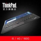 """联想ThinkPad  X1 carbon A00DCD  14""""超轻超薄超极本i5 6200U 4GB 192GB固态 1.18KG"""
