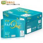 百旺A3 74克多功能复印纸 HK10989(极品纸质、顺畅)